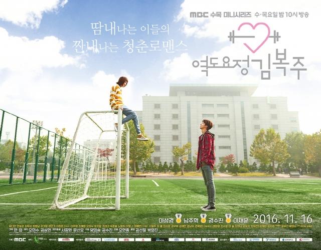 Hình ảnh phim Cô Nàng Cử Tạ Kim Bok Joo