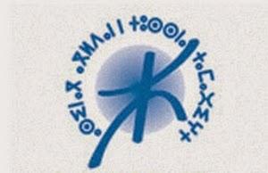 """المراسلة رقم 027-15 الصادرة بتاربخ 11 مارس 2015 في شأن المسابقة الوطنية """"أولمبياد تيفيناغ"""""""