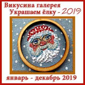 """С радугой в душе: Викусина галерея """"Украшаем елку-2019"""""""