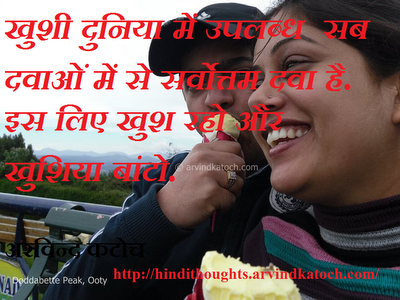 Hindi, Thought, Quote, SMS, Happiness