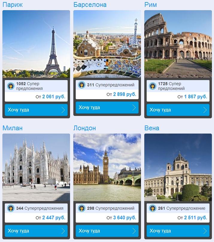 Рекомендуемые направления и лучшие предложения: Париж, Барселона, Рим, Милан, Лондон, Вена, Берлин, Прага, Мадрид