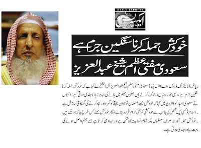 Mufti E Azam, Khudkush hamlay, khudkush, Grand Mufti, Suicide Attacks, Suicide bomb, Suicide bomber, KSA, Saudi Arabia, Saudi Arab, Jahanam, Hell, Crime