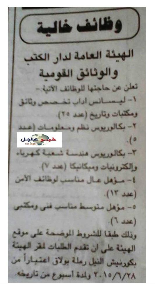 وظائف الهيئة العامة لدار الكتب والوثائق القومية مؤهلات عليا ومتوسطة لـ 4 / 7 بالاهرام