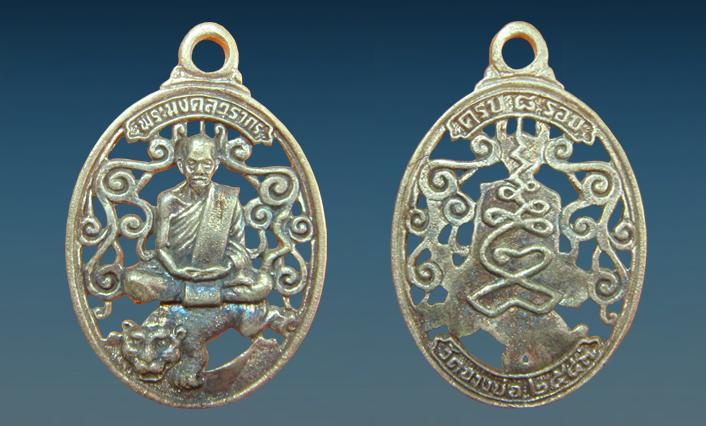 เหรียญโปร่งฟ้า ที่ระลึก ๘ รอบ ๙๖ ปี หลวงพ่อชาญ วัดบางบ่อ