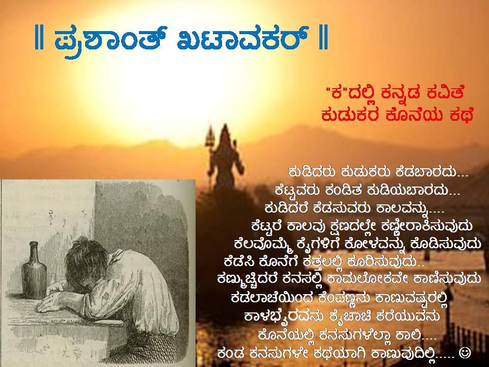 kannada love kavanagalu new calendar template site