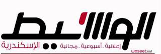 اعلانات ووظائف جريدة الوسيط الاسكندرية الاثنين 9/9/2013
