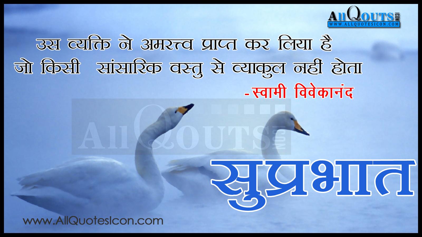good morning hindi shayari with nice pictures swami