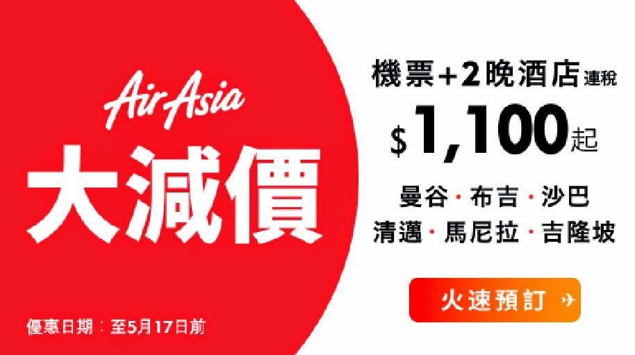Expedia 曼谷 、 布吉 、 清邁 、 沙巴 、 吉隆坡 【3日2夜】套票,HK$1,100起,今晚零晨12點(5月4日)開賣。