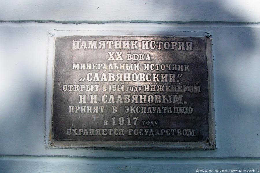 Памятник истории 20 века минеральный источник Славяновский