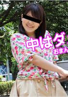 10musume 051614_01 卑猥語少女 ~お金が必要なのでなんでもします~
