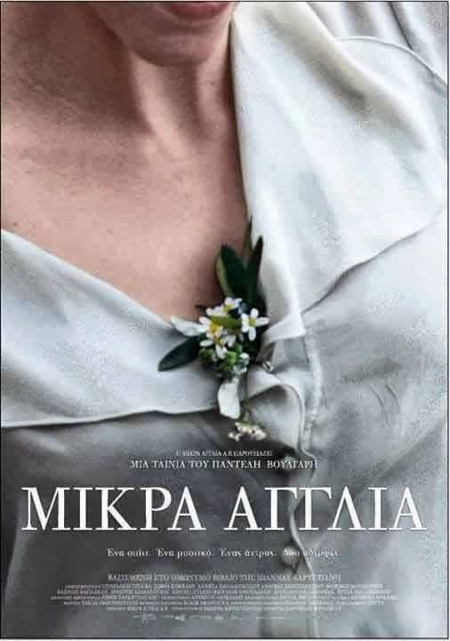 προβολή της νέας ταινίας του Παντελή Βούλγαρη «Μικρά Αγγλία», σε σενάριο Ιωάννας Καρυστιάνη.