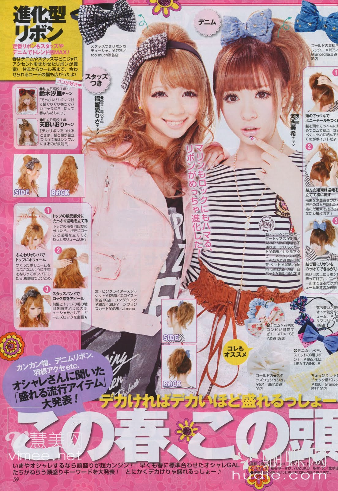 Read japanese fashion magazine online