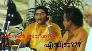 Komban sravo ,evidaa - Jagathi comedy meen maathachan