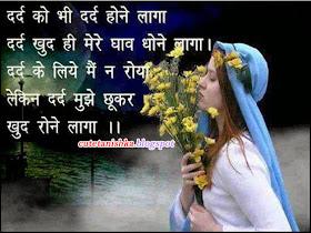 dard ko bhi dard honey laga dard khud hi mere ghaav dhone laga dard ke ...