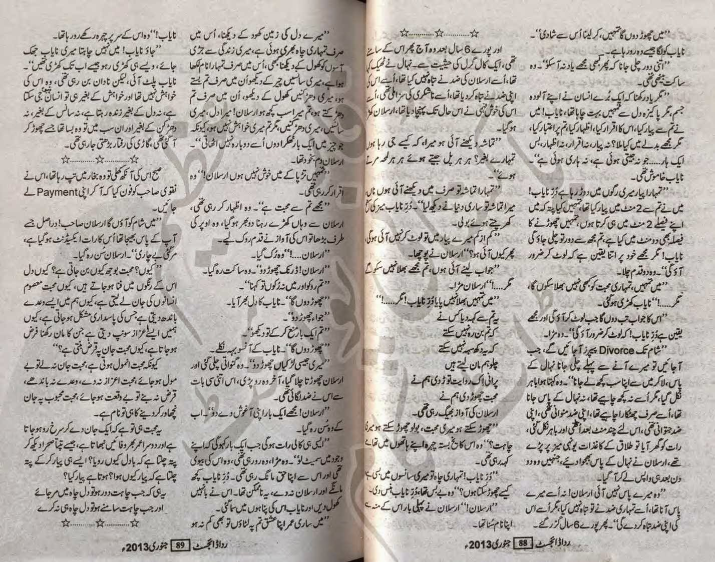 hota hai pyar kya novel by eqan ali