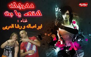 تحميل مهرجان امتى يا بت مهرجانات شعبى 2013 جامدة وجديدة