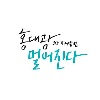Hong Dae Kwang (홍대광) - Far Away (멀어진다)