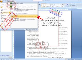 برنامج لاضافة pdf على الاوفيس2007 وتحويل ملفات الوورد الى صيغة pdf