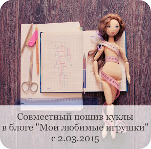 Совместный пошив куклы 2015