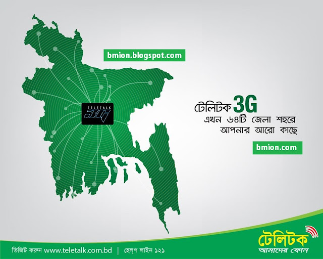 Teletalk-3G-Coverage-Areas-in-64-District-Town-in-7-Division