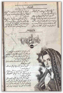 Dil Ki Baaten Hein (Romantic Urdu Novels) By Faiza Iftikhar Complete in pdf