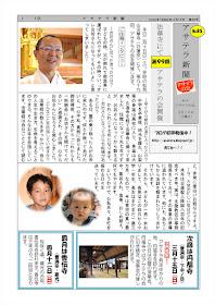 アサテラ新聞最新号(表面)