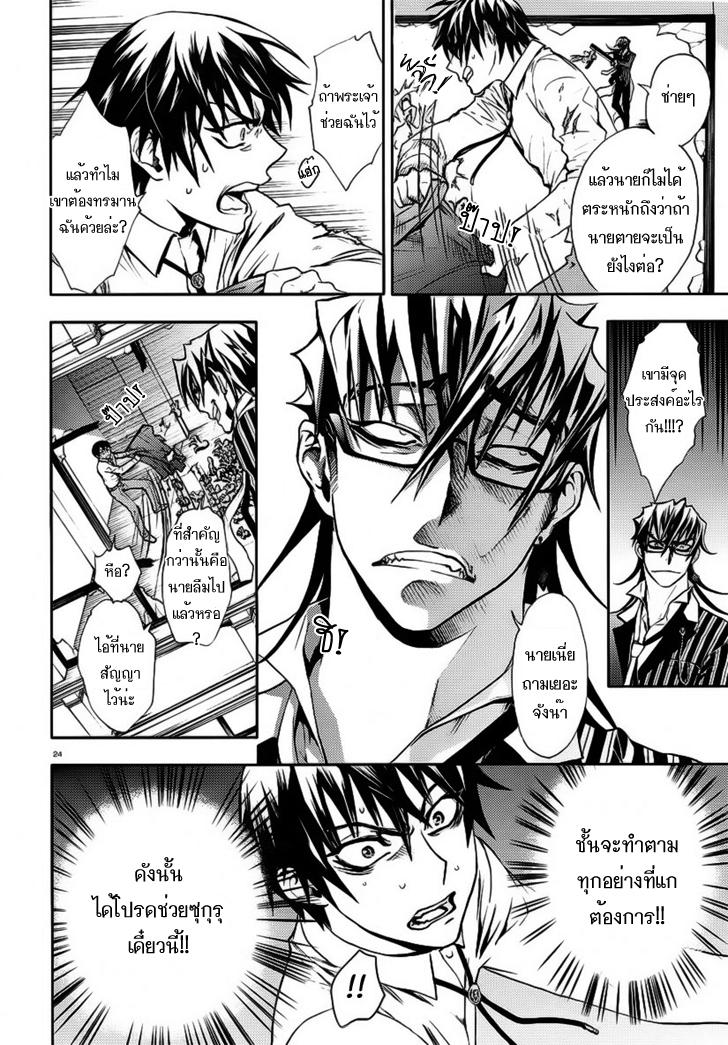 อ่านการ์ตูน Kyokou no Ou 2 ภาพที่ 24