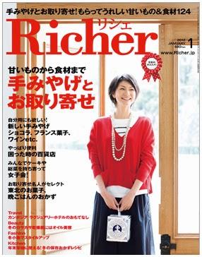 Richer2012年1月号