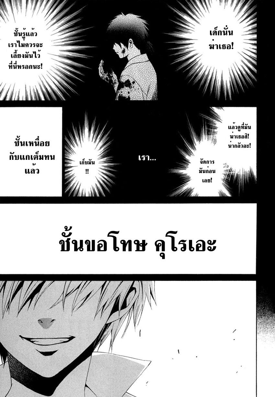 อ่านการ์ตูน Tsumitsuki 4 ภาพที่ 37