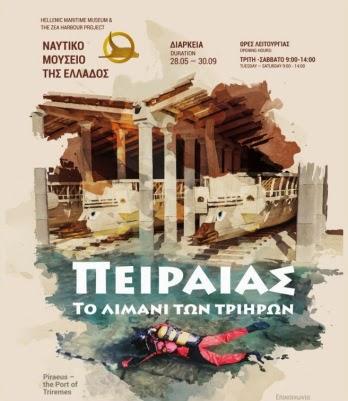 Πειραιάς: το λιμάνι των τριήρων