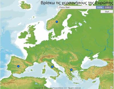 Χερσόνησοι Ευρώπης