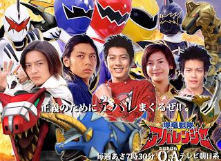 Bakuryuu Sentai Abarangers