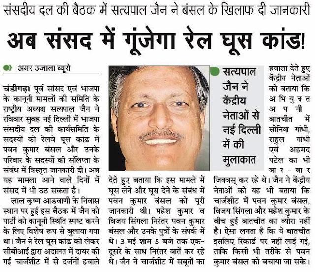 सत्य पाल जैन ने केन्द्रीय नेताओं से नई दिल्ली में की मुलाकात