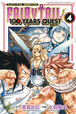 [Manga] FAIRY TAIL 100 YEARS QUEST 第01-04巻