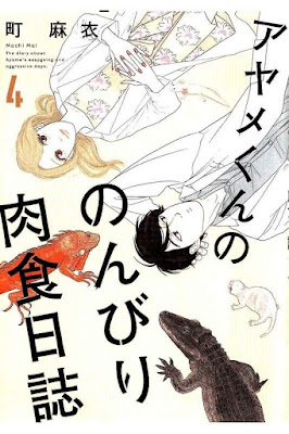 アヤメくんののんびり肉食日誌 第01-04巻 [Ayame-kun no Nonbiri Nikushoku Nisshi vol 01-04] rar free download updated daily