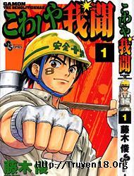 Kowashiya Gamon (Nhiệm vụ đặc biệt)