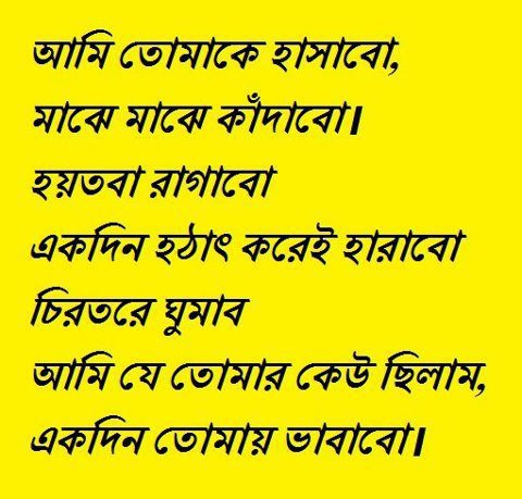 romantic bengali quotes submited images