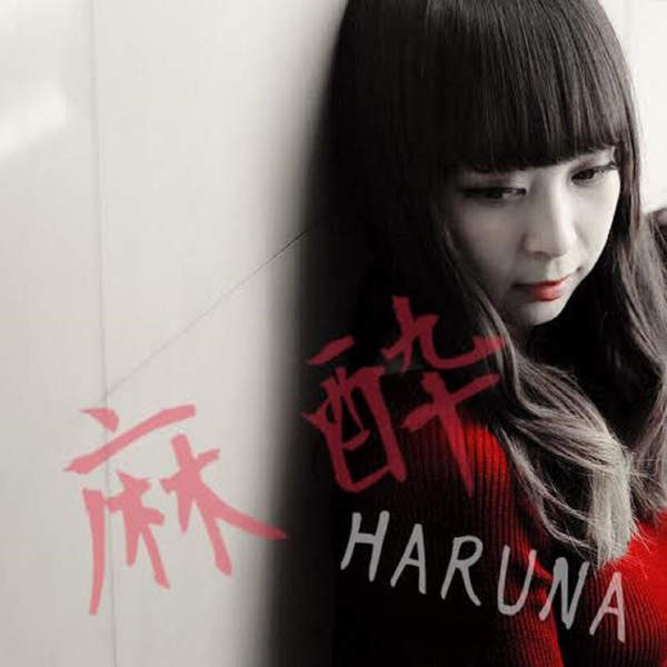 [Single] HARUNA – 麻酔 (2016.02.03/MP3/RAR)