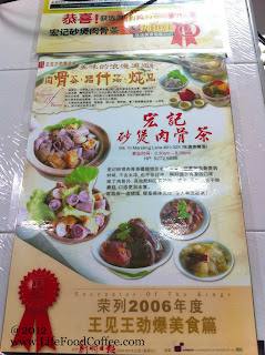bak kut teh, 19 Marsiling Lane, Singapore,宏记砂煲肉骨茶