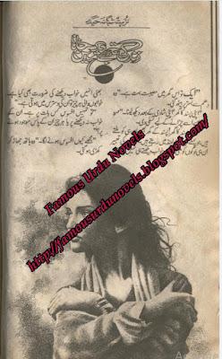 Zindagi tujhe dair main jana by Nuzhat Shabana Haider pdf