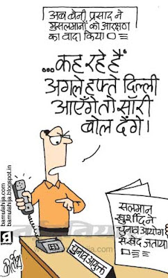 beni prasad verma cartoon, election commission, up election cartoon, assembly elections 2012 cartoons, muslim, indian political cartoon, congress cartoon, salman khursheed cartoon