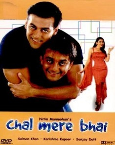Download Salman Sanjay Dutt Movie Chal Mere Bhai Songs