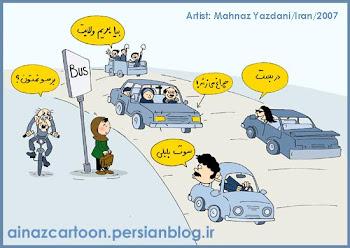 دختر ایرانی واحترام جامعه