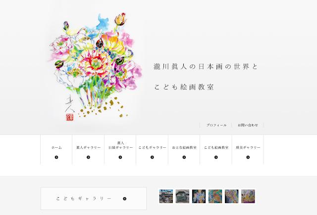 瀧川眞人の日本画の世界とこども絵画教室