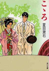 夏目漱石『こころ』