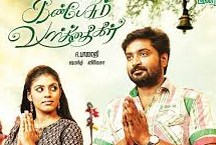 Kan pesum vaarthaigal 2007 Tamil Movie Watch Online