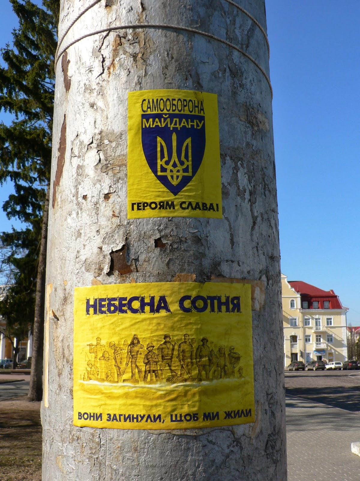 Небесная Сотня Майдана