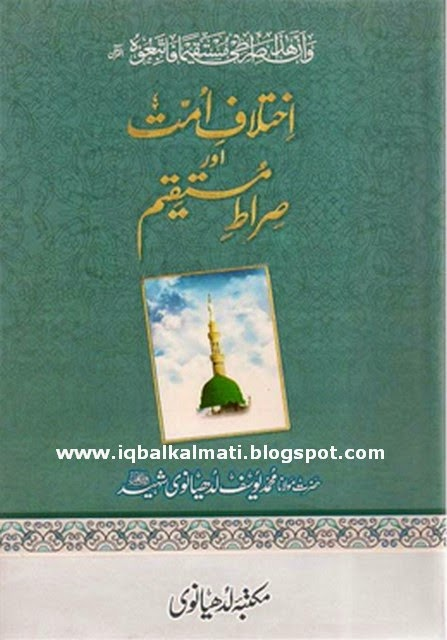 Ikhtilaf e Ummat Aur Sirat e Mustaqeem