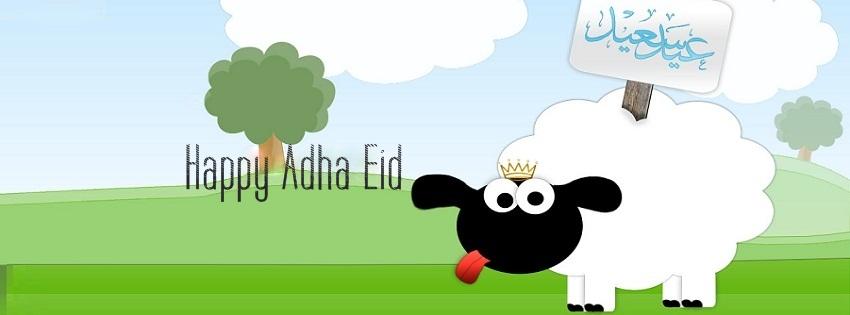 كفرات خروف عيد الاضحي للفيس بوك, كوفر خروف العيد 2014