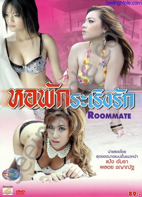 Roommate 2013